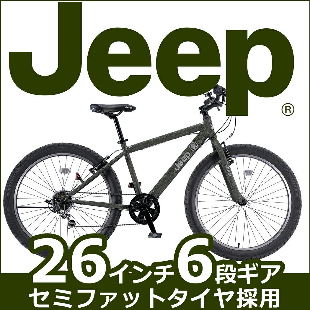 マウンテンバイク ジープ ガットバイク Jeep 自転車 オリーブ 6段ギア 26インチ 自転車 外装6段 ファットバイク ジープ JE-266FT 26インチのジープのかっこいいマウンテンバイク