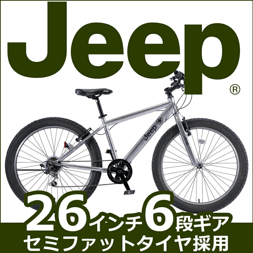 マウンテンバイク ジープ ファットバイク Jeep 自転車 シルバー 6段ギア付き 26インチ 自転車 外装6段 ファットバイク ジープ JE-266FT かっこいい マウンテンバイク 26インチ