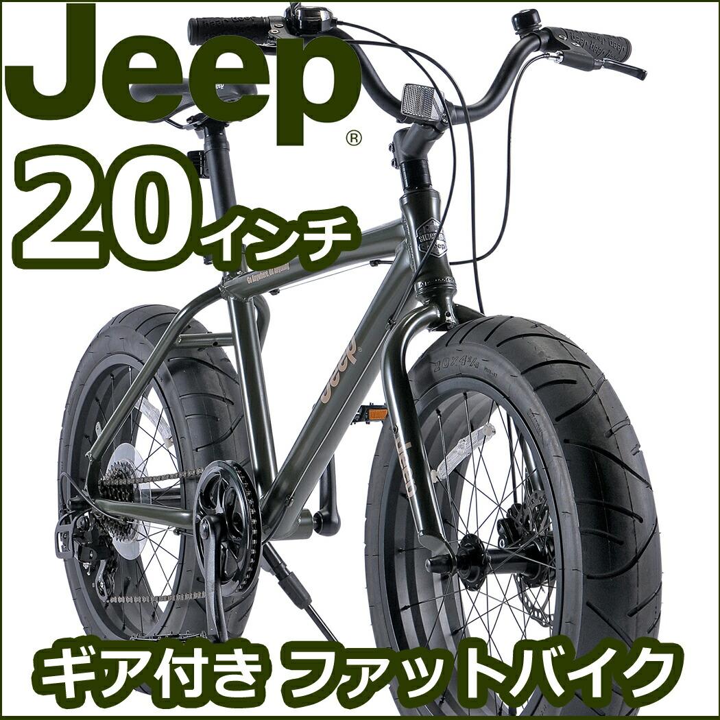 ミニベロ ジープ ファットバイクJeep 自転車 オリーブ 20インチ 自転車 外装7段ギア付き ファットバイク ジープ JE-207FT かっこいい ファットバイク 20インチかっこいいジープのファットバイク