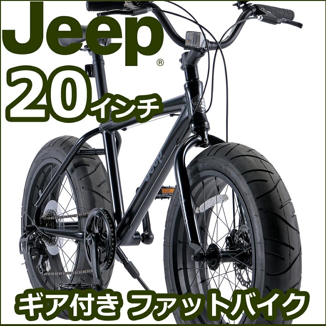 ミニベロ ジープ Jeep 自転車 ブラック 黒 20インチ 自転車 外装7段ギア付き ファットバイク ジープ JE-207FT かっこいいファットバイク ミニベロ ファットバイク