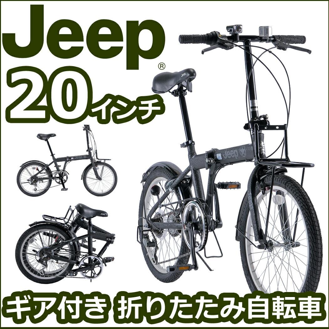 BAA 折りたたみ ジープ Jeep 自転車 ブラック 黒 20インチ 自転車 外装6段 前キャリア付き ジープ JE-206G 20インチのジープ 折りたたみ自転車