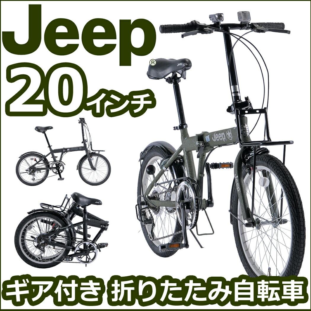 BAA 折りたたみ ジープ Jeep 自転車 オリーブ 20インチ 自転車 外装6段 前キャリア付き ジープ JE-206G
