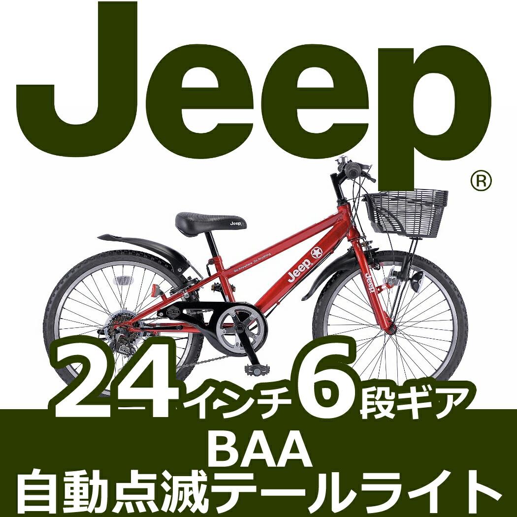 BAA 子供用 ジープ Jeep 自転車 6段ギア付き 自転車 レッド 赤 24インチ 自転車 自動点滅テールライト ジープ JE-24S 子ども用 マウンテンバイク 男の子 24インチキッズ 自転車 ジュニア