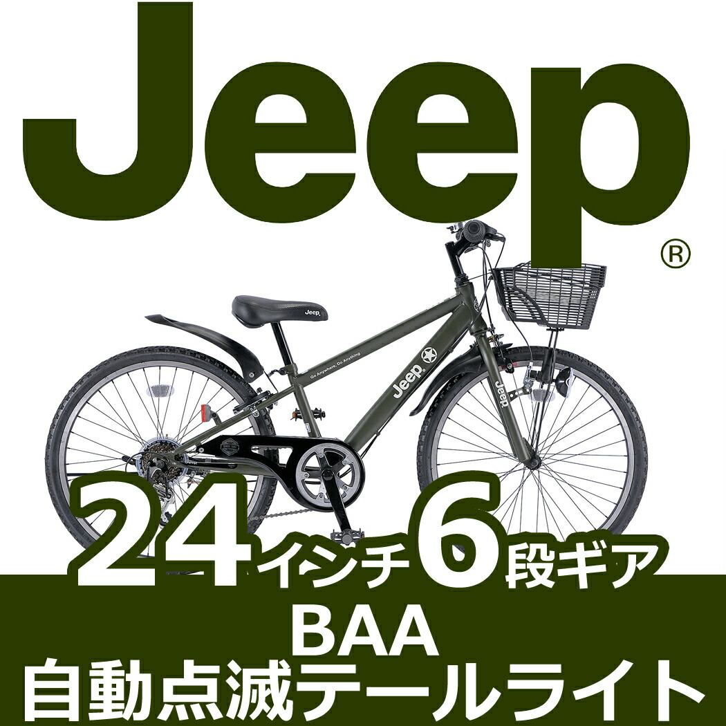 BAA 子供用 ジープ Jeep 自転車 6段ギア付き オリーブ 24インチ 自転車 自動点滅テールライト ジープ JE-24S マウンテンバイク 男の子 24インチキッズ 自転車 ジュニア