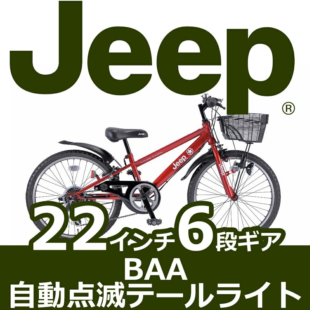 BAA 子供用 ジープ Jeep 自転車 レッド 赤 6段ギア付き22インチ 自転車 自動点滅テールライト ジープ JE-22S シティサイクル シティ車 男の子キッズ 自転車 ジュニア