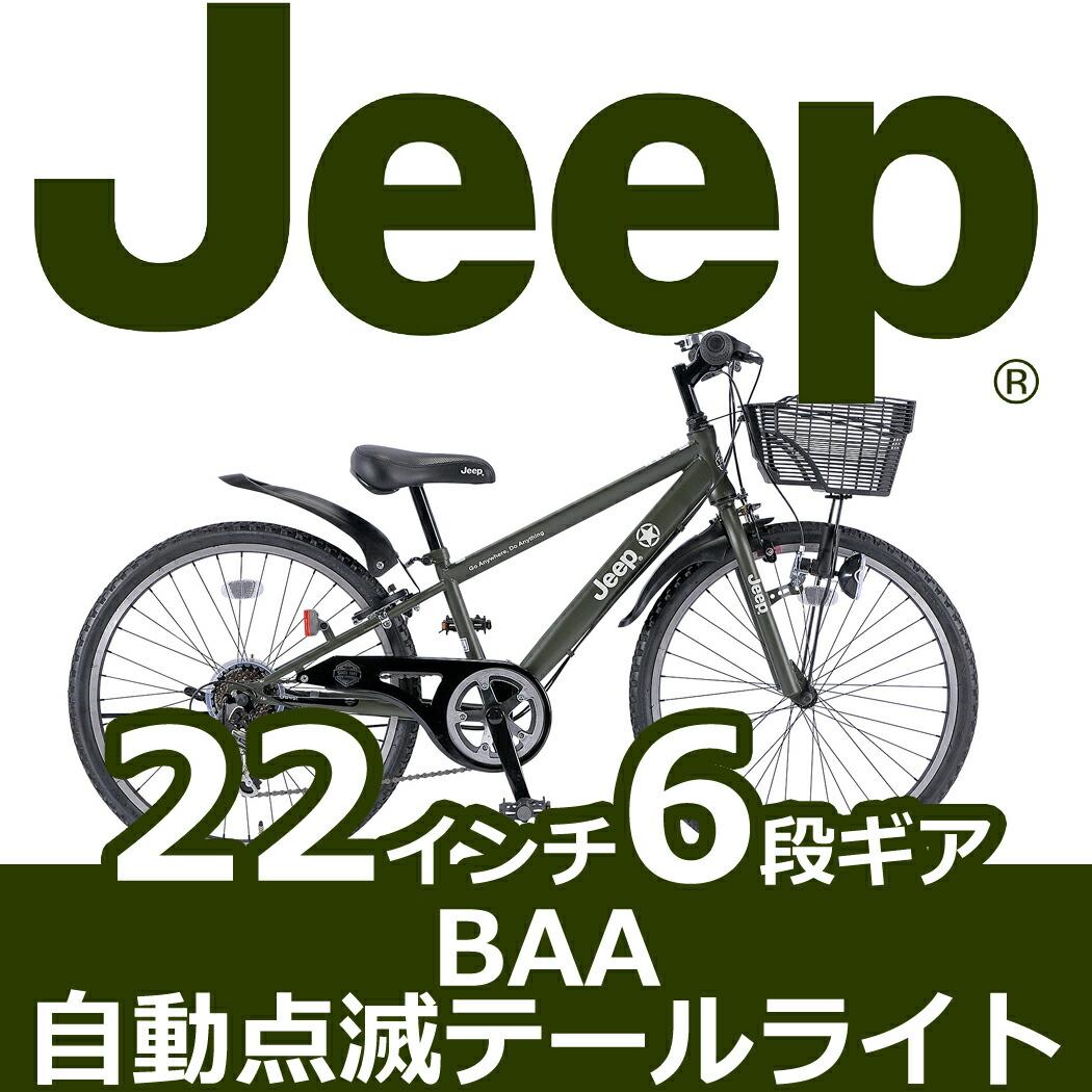 BAA 子供用 ジープ Jeep 自転車 自転車 オリーブ 男の子 6段ギア付き22インチ 自転車 自動点滅テールライト ジープ JE-22S 子ども向け マウンテンバイク 22インチの子ども用ジープマウンテンバイクキッズ 自転車 ジュニア