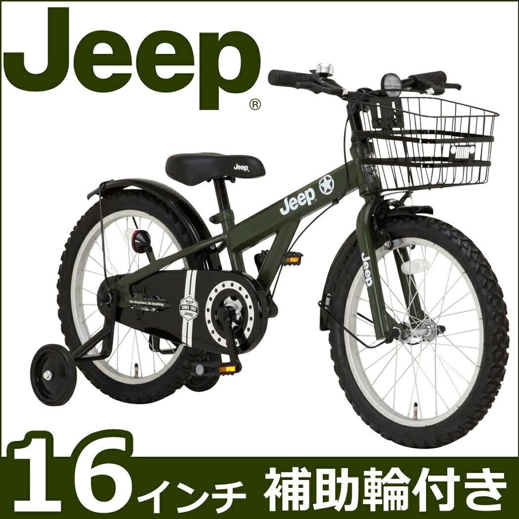 【最大21倍!エントリで! 楽天スーパーSALE】送料無料 子供用 ジープ Jeep 自転車 オリーブ 16インチ 自転車 補助輪付き ジープ JE-16G シティサイクル 子ども用キッズ 自転車 ジュニア