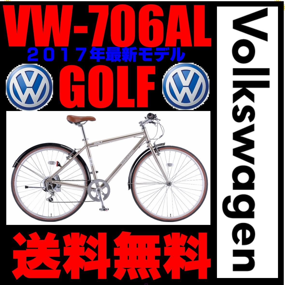 フォルクスワーゲン クロスバイク Volkswagen 自転車 シャンパーニュ 700C 自転車 6段外装 フォルクスワーゲン VW-706AL GOLF ゴルフ