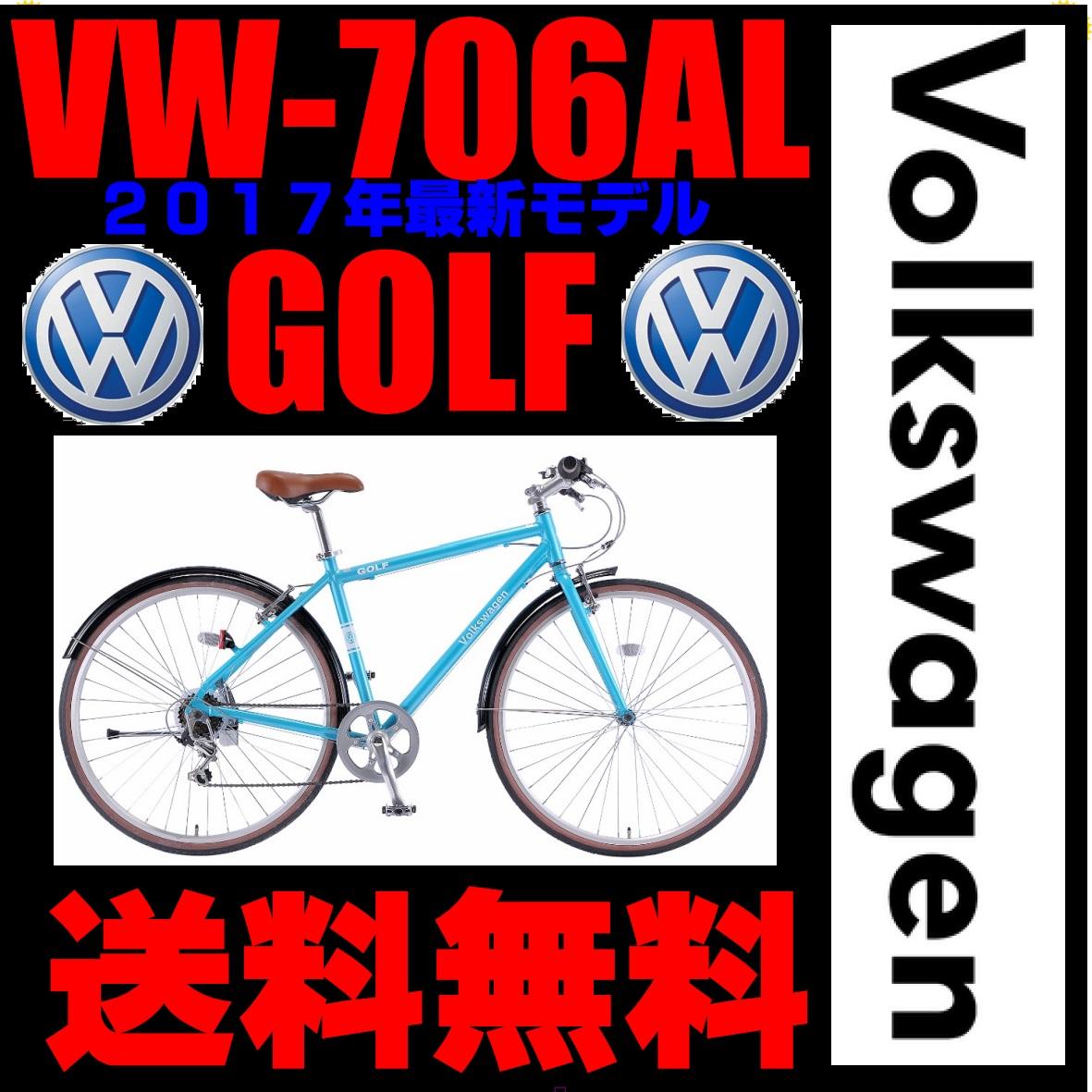 フォルクスワーゲン クロスバイク Volkswagen 自転車 アクア ブルー 700C 自転車 外装6段ギア フォルクスワーゲン VW-706AL GOLF ゴルフ