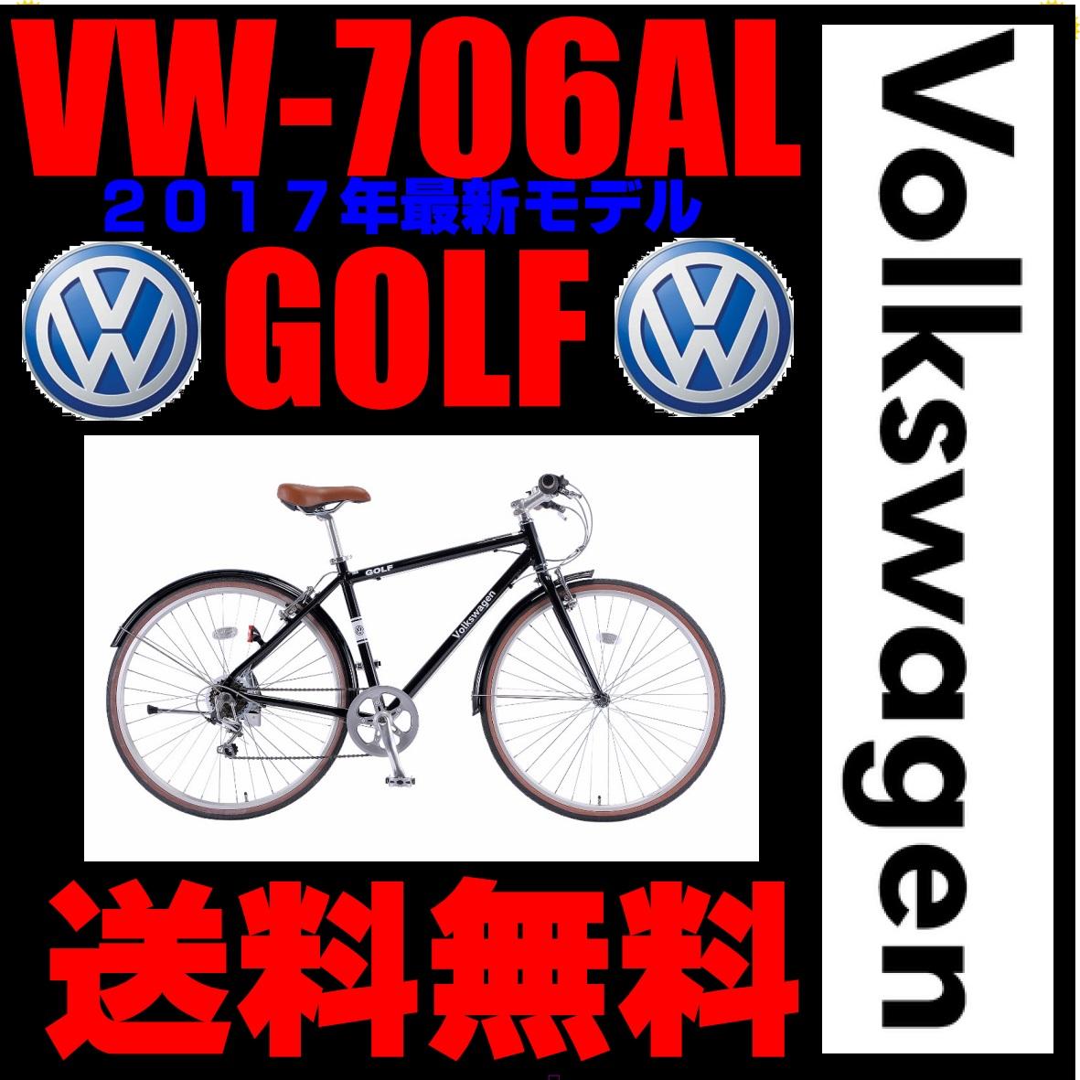 フォルクスワーゲン クロスバイク Volkswagen 自転車 ブラック 黒 700C 自転車 外装6段ギア フォルクスワーゲン VW-706AL GOLF ゴルフ