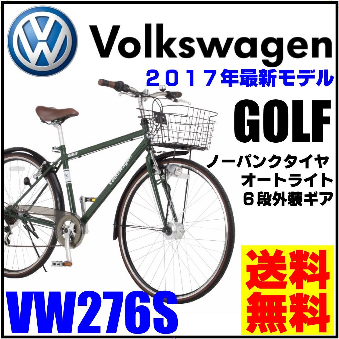 フォルクスワーゲン シティクロス Volkswagen 自転車 ダークグリーン 緑 700C 自転車 外装6段ギア フォルクスワーゲン ゴルフ VW-276S GOLF パンクしない自転車 オートライト