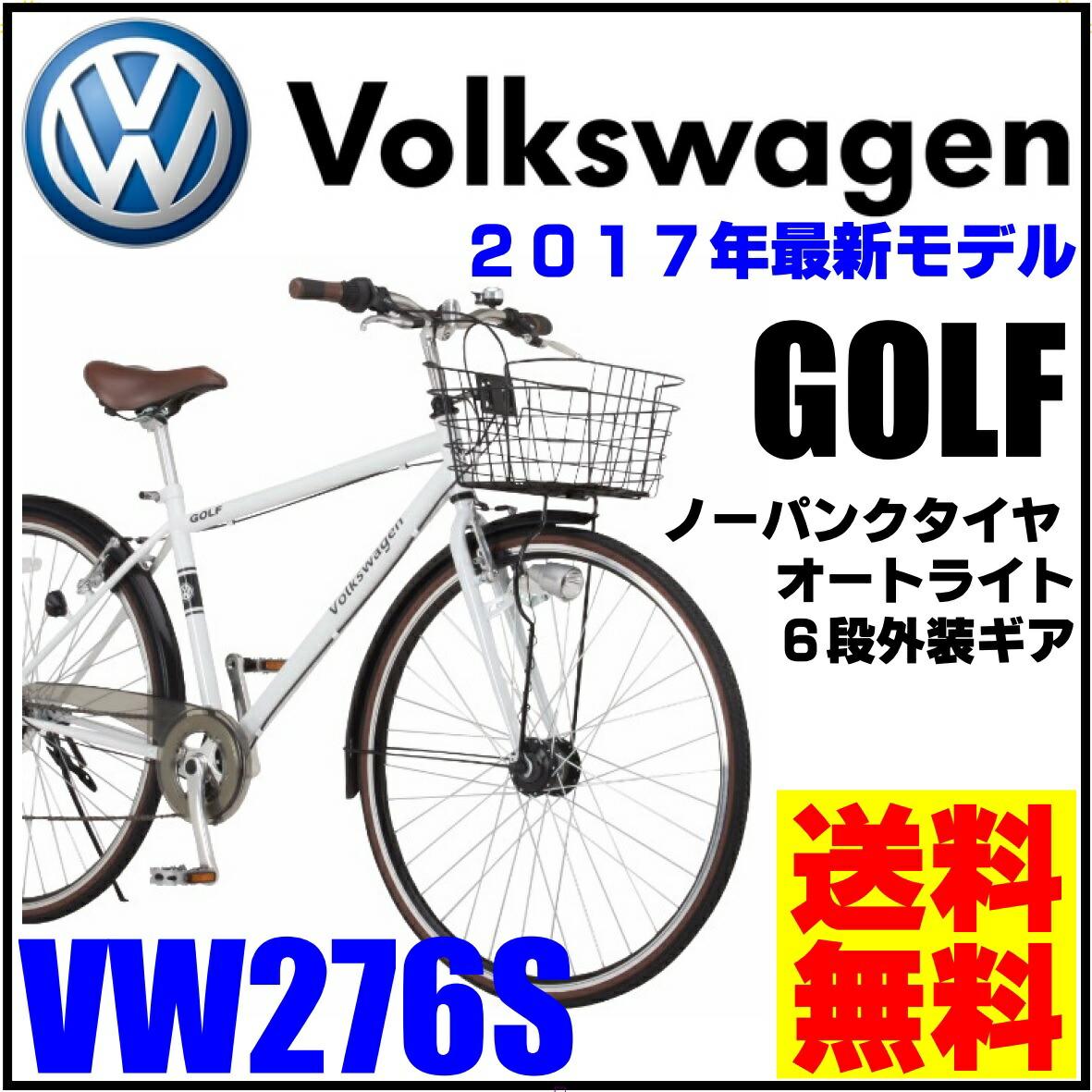 フォルクスワーゲン シティクロス Volkswagen 自転車 ホワイト 白700C 自転車 外装6段ギア フォルクスワーゲン ゴルフ VW-276S GOLF パンクしない自転車 オートライト