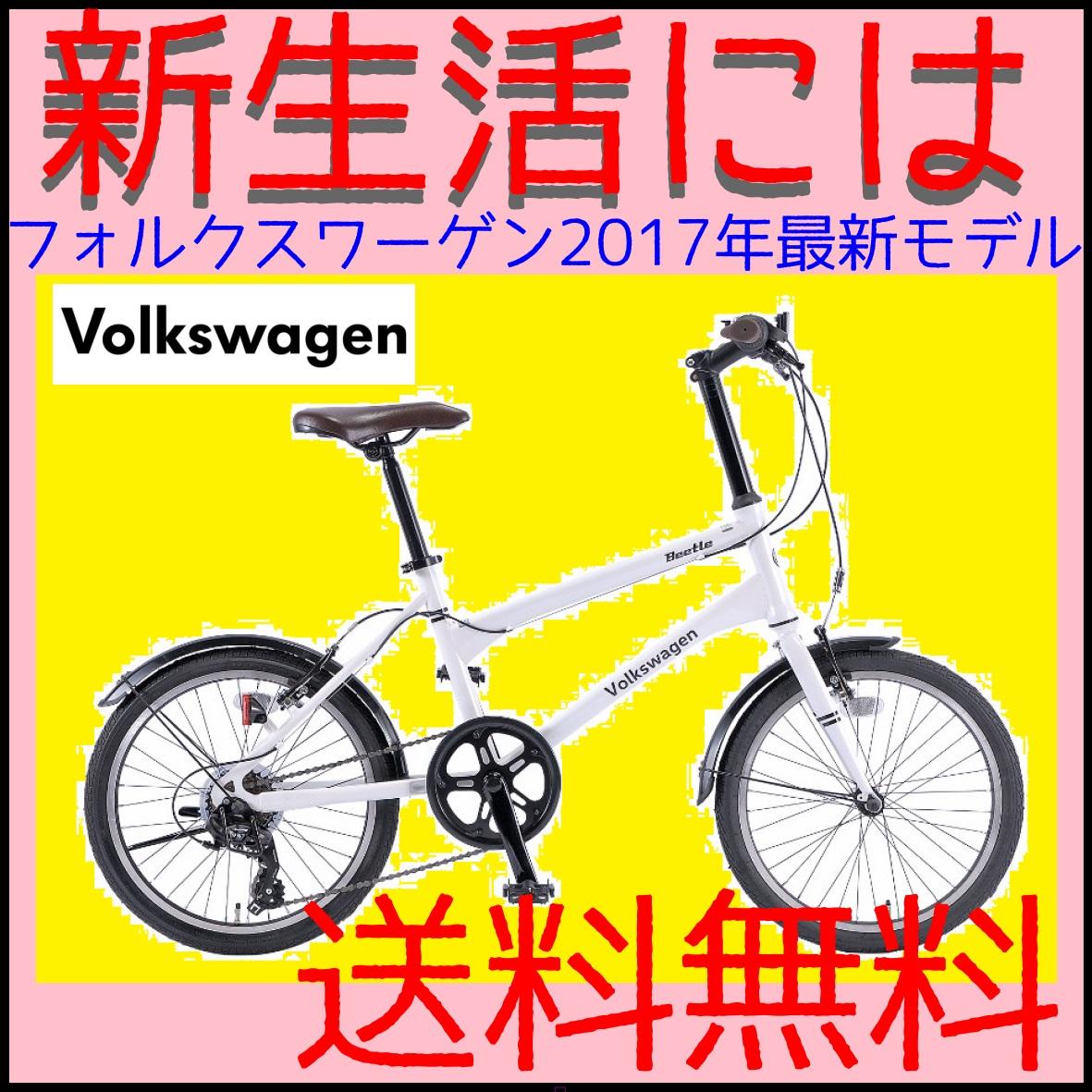 フォルクスワーゲン ミニベロ Volkswagen 自転車 ダホワイト 白 20インチ 自転車 外装7段ギア フォルクスワーゲン VW-207COM Beetle ビートル