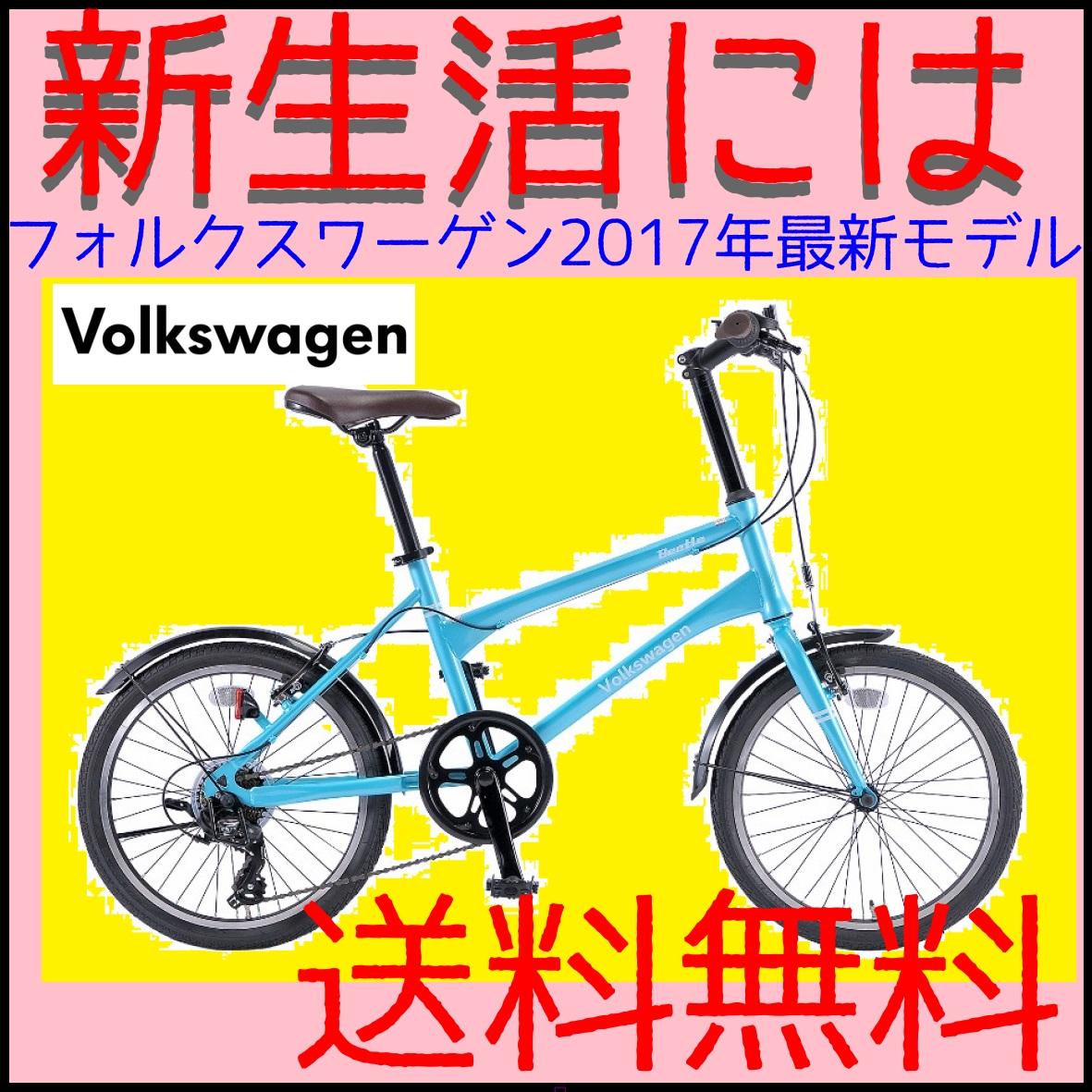 フォルクスワーゲン ミニベロ Volkswagen 自転車 アクア ブルー 20インチ 自転車 外装7段ギア フォルクスワーゲン VW-207COM Beetle ビートル