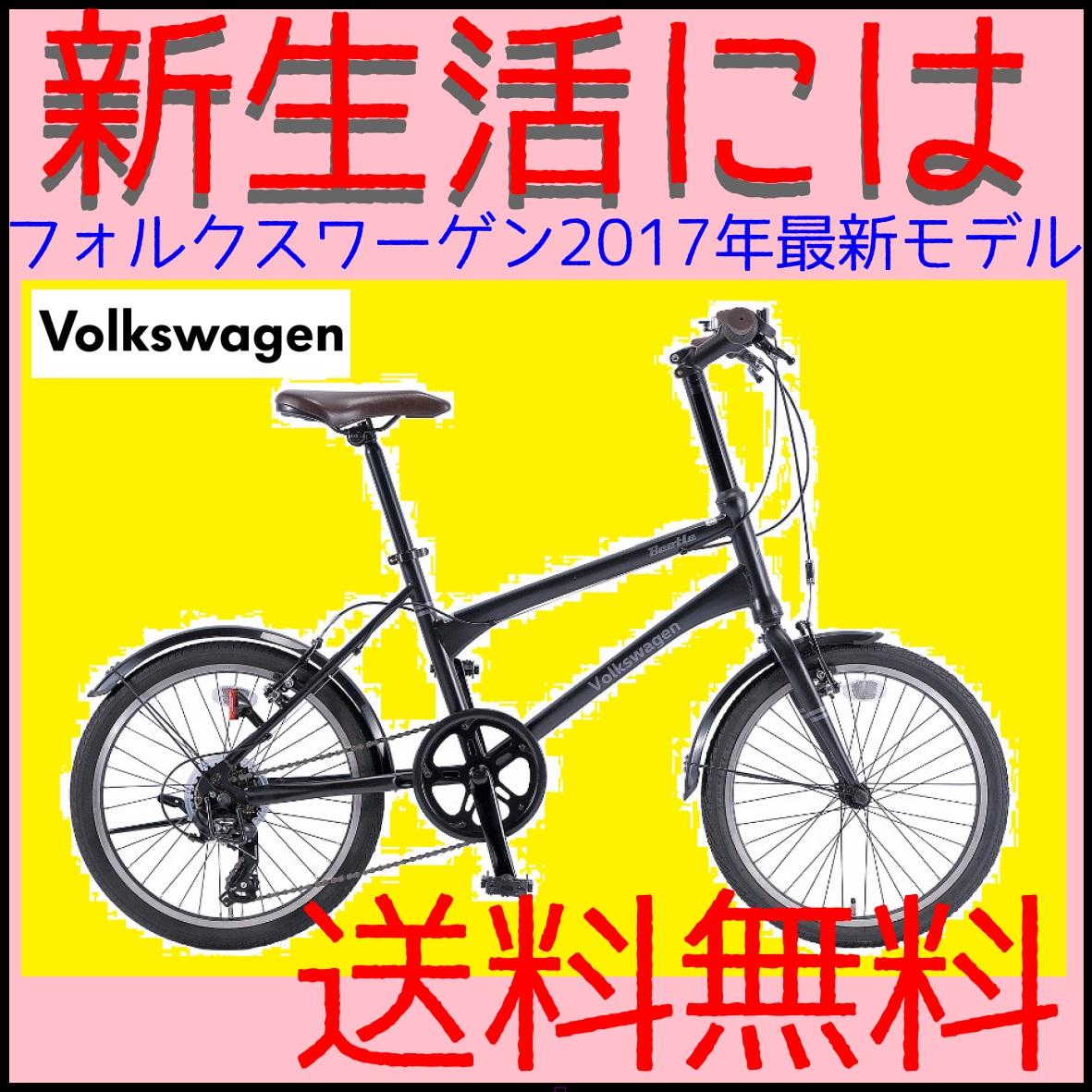 フォルクスワーゲン ミニベロ Volkswagen 自転車 ブラック 黒 20インチ 自転車 外装7段ギア フォルクスワーゲン VW-207COM Beetle ビートル