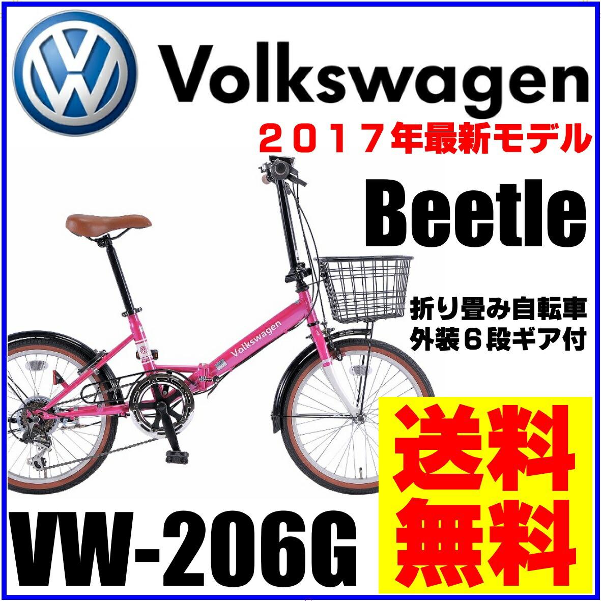 BAA 折りたたみ自転車 フォルクスワーゲン Volkswagen 自転車 ピンク 20インチ 自転車 外装6段ギア フォルクスワーゲン VW-206G Beetle ビートル