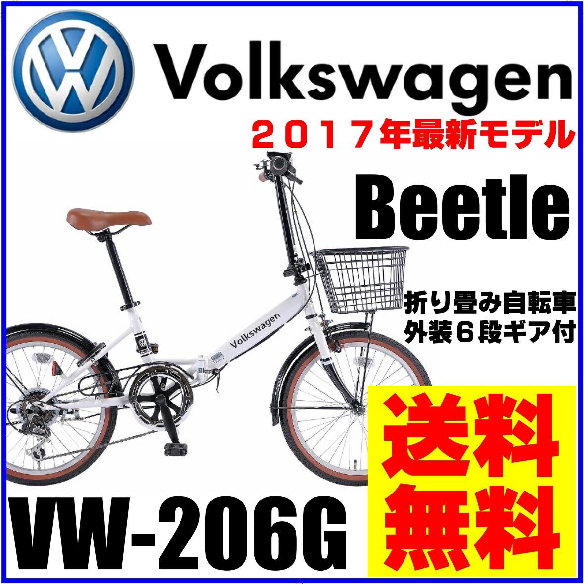 BAA 折りたたみ 自転車 フォルクスワーゲン Volkswagen 自転車 ホワイト 白 20インチ 自転車 外装6段ギア フォルクスワーゲン VW-206G Beetle ビートル