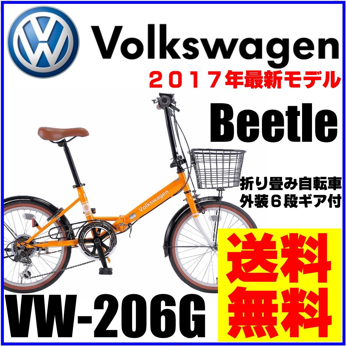 BAA 折りたたみ 自転車 フォルクスワーゲン Volkswagen 自転車 オレンジ 20インチ 自転車 外装6段ギア フォルクスワーゲン VW-206G Beetle ビートル