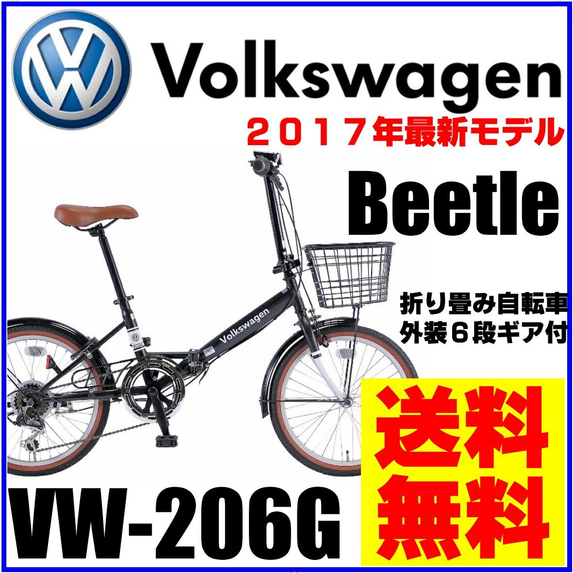 BAA 折りたたみ自転車 フォルクスワーゲン Volkswagen 自転車 ブラック 黒 20インチ 自転車 外装6段 フォルクスワーゲン VW-206G Beetle ビートル 売切御免