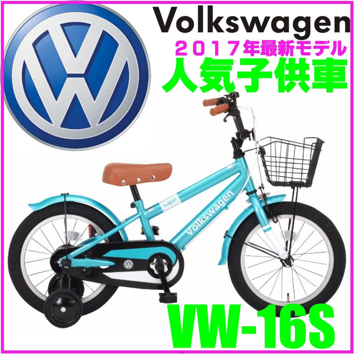 【最大21倍!エントリで! 楽天スーパーSALE】送料無料 フォルクスワーゲン 自転車 子供用 Volkswagen 自転車 アクア ブルー 16インチ 自転車 補助輪付き フォルクスワーゲン VW-16S up! 子ども車 アップキッズ 自転車 ジュニア