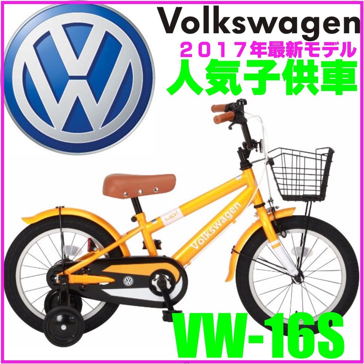 フォルクスワーゲン 自転車 子供用 Volkswagen 自転車 オレンジ 16インチ 自転車 補助輪付き フォルクスワーゲン VW-16S up! 子ども車 アップキッズ 自転車 ジュニア