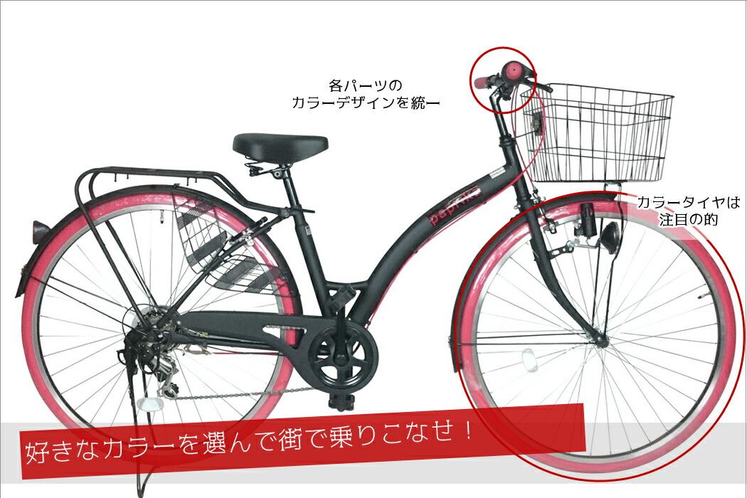 自転車の各パーツのカラーデザインを統一。カラータイヤ自転車は注目の的です。好きなカラーを選んで自転車で街を乗りこなせ!