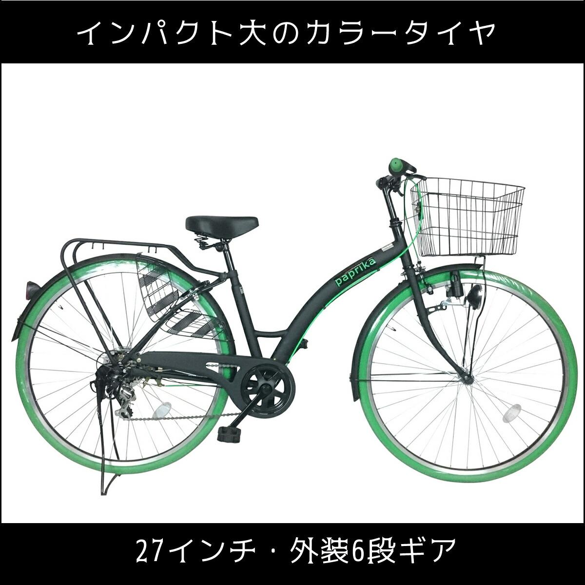 グリーン自転車