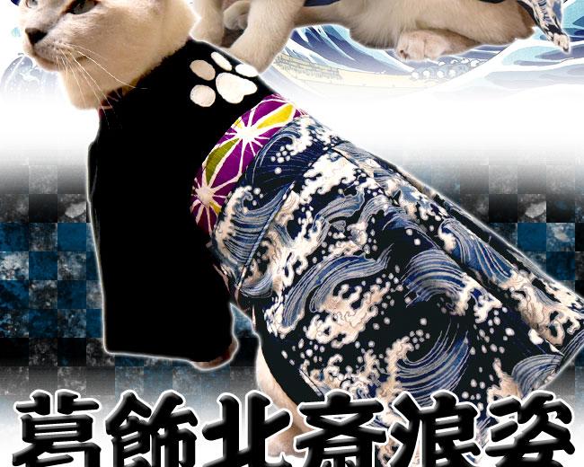 猫用本格着物 葛飾北斎浪姿 麻葉帯肉球紋