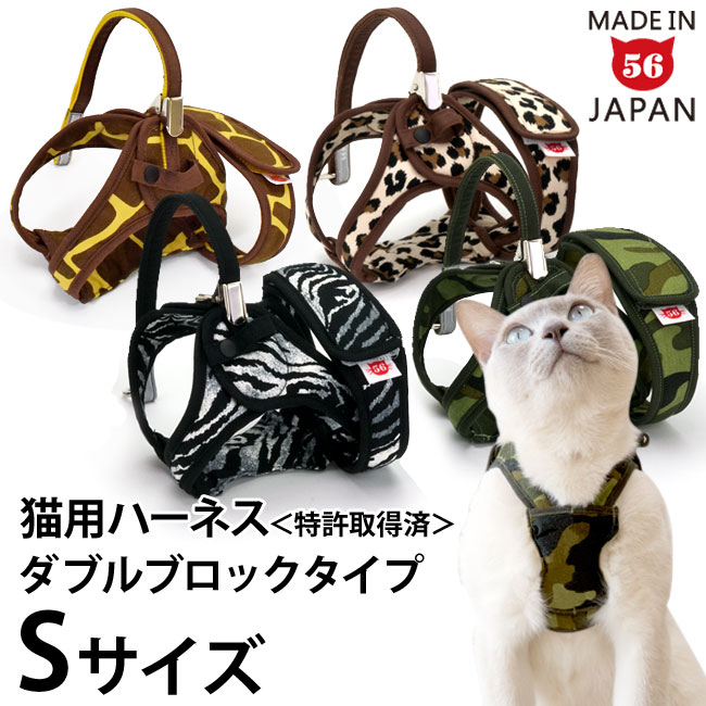 猫 ハーネス ゴロにゃんオリジナル猫用ハーネス ダブルブロックタイプドットSサイズ