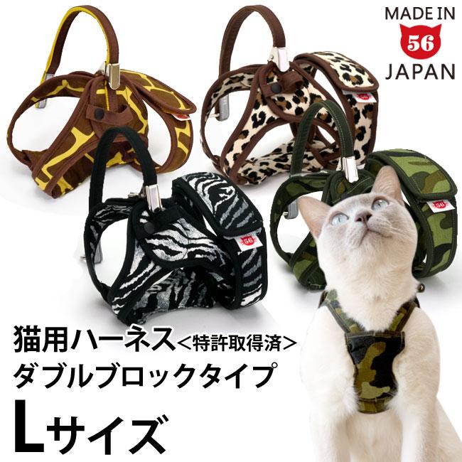 猫 ハーネス ゴロにゃんオリジナル猫用ハーネス ダブルブロックタイプドットLサイズ