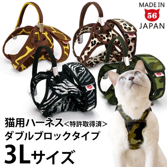 猫 ハーネス ゴロにゃんオリジナル猫用ハーネス ダブルブロックタイプドット3Lサイズ