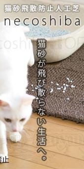 猫砂飛散防止用人工芝 nekoshiba