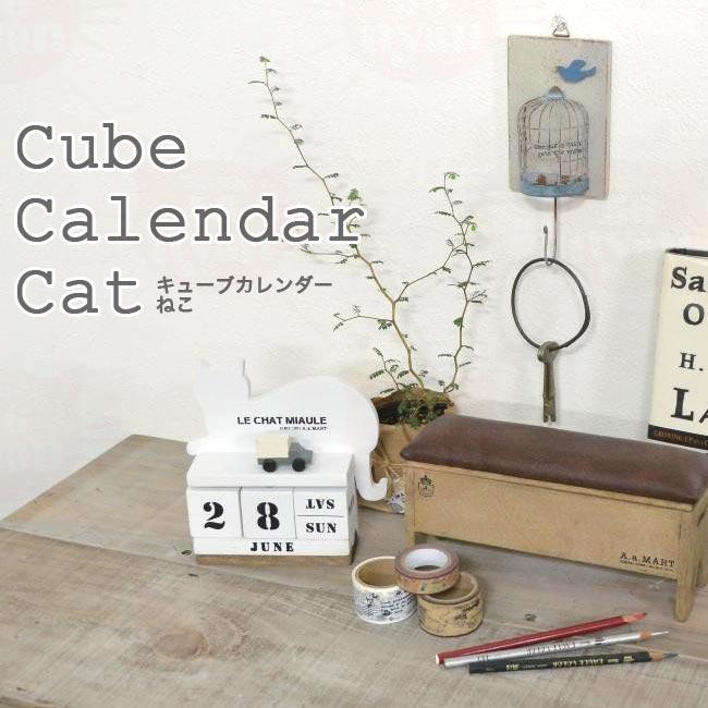 キューブカレンダー