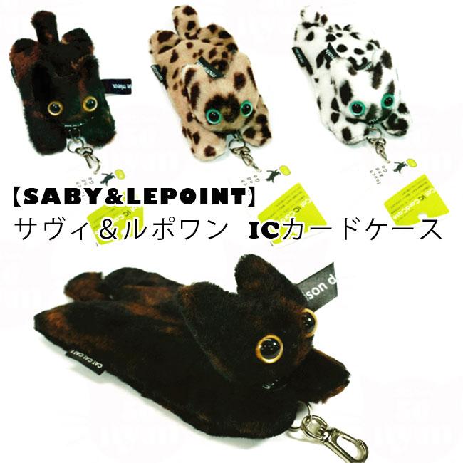 【SABY&LEPOINT】サヴィ&ルポワン ICカードケース