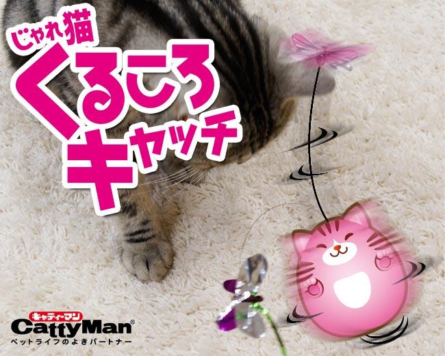 キャティーマン じゃれ猫 くるころキャッチ