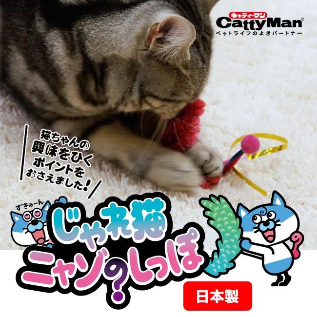 キャティーマン じゃれ猫 ニャゾのしっぽ