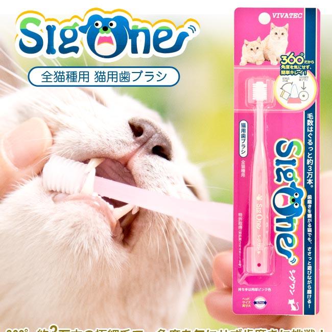 シグワン 360°歯ブラシ(超小型犬、猫用ブラシ)〜360°歯ブラシとして、国内最小の直径11.7mm