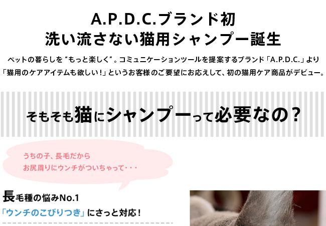 APDC キャットフォーミングシャンプー 無香料 180ml 【猫用】