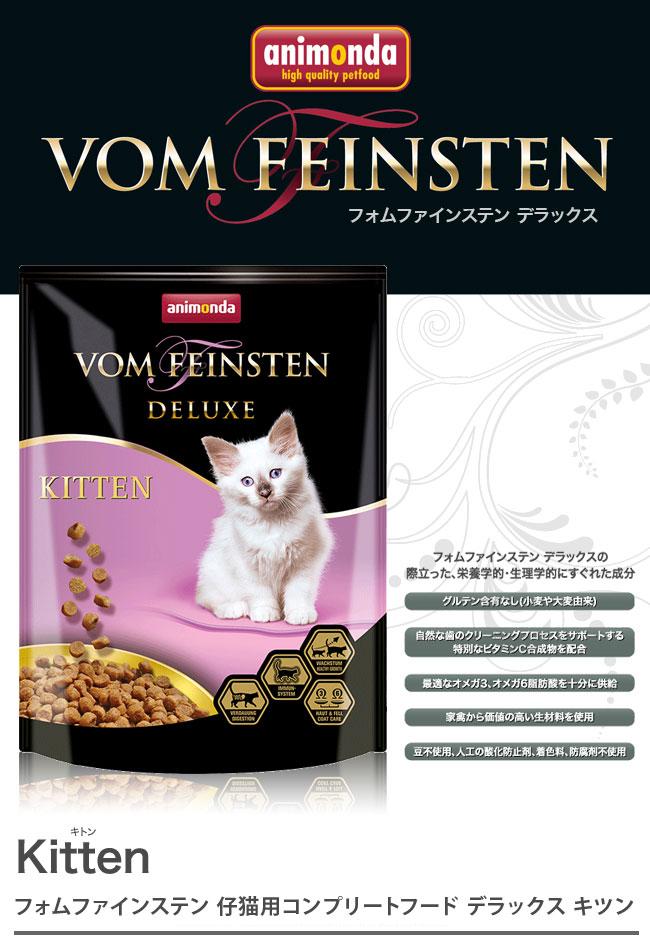 アニモンダ フォムファインステン デラックス キトン 子猫用ドライフード