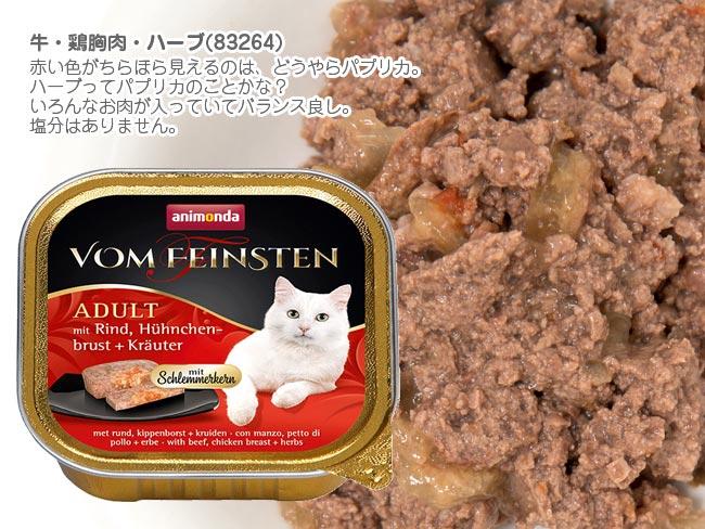 アニモンダ フォムファインステン ディッシュ 成猫用ウェットフード