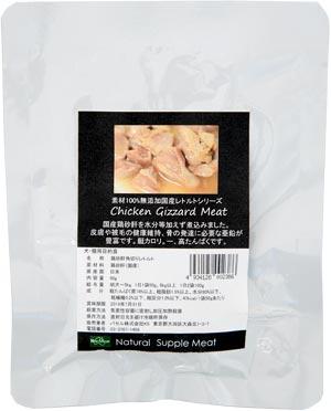 VACEL (バセル) 鶏砂肝角切りレトルト 50g