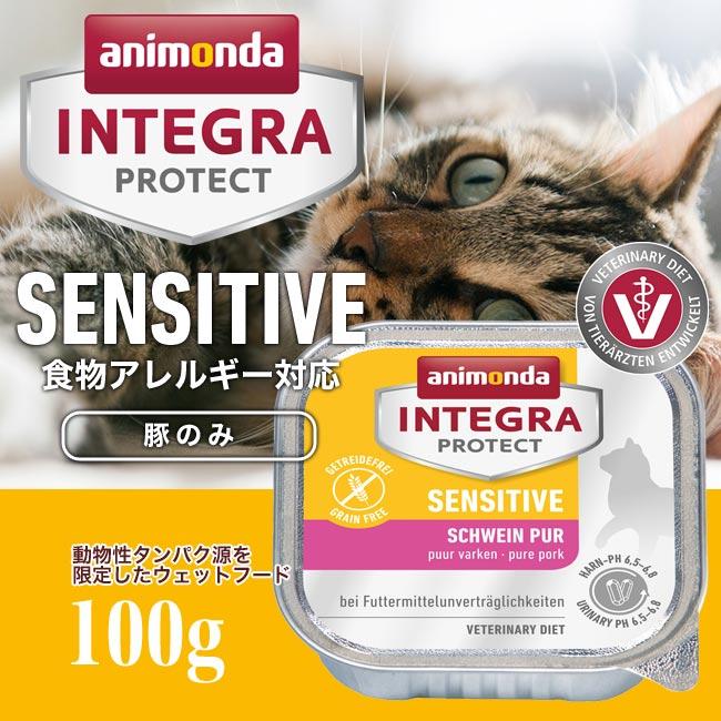 アニモンダ インテグラプロテクト センシティブ アレルギーケア用単一たんぱく源設計ウェットフード 豚のみ (86696) 100g