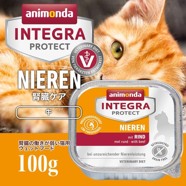 アニモンダ インテグラプロテクト ニーレン 腎臓ケア低リン設計キャットフード ウェットフード 鶏(86800) 100g