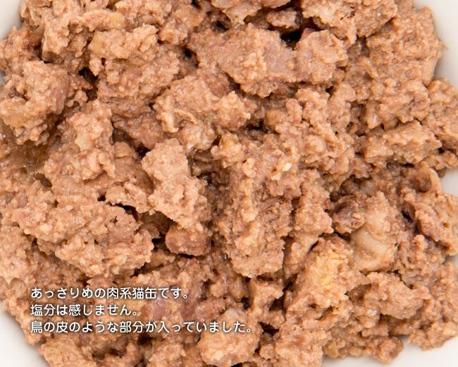 アニモンダ インテグラプロテクト ディアベイテス 糖尿ケアキャットフード グレインフリー ウェットフード 鳥 (86837) 100g