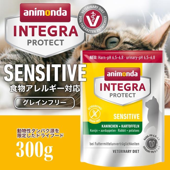 アニモンダ インテグラプロテクト センシティブ アレルギーケア用単一たんぱく源設計ドライフードフード (86860) 300g