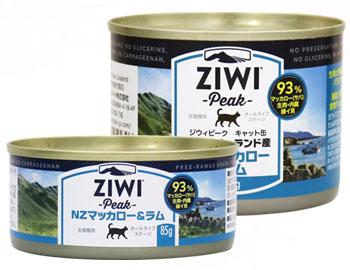 ジウィピーク キャット缶 NZマッカロー&ラム