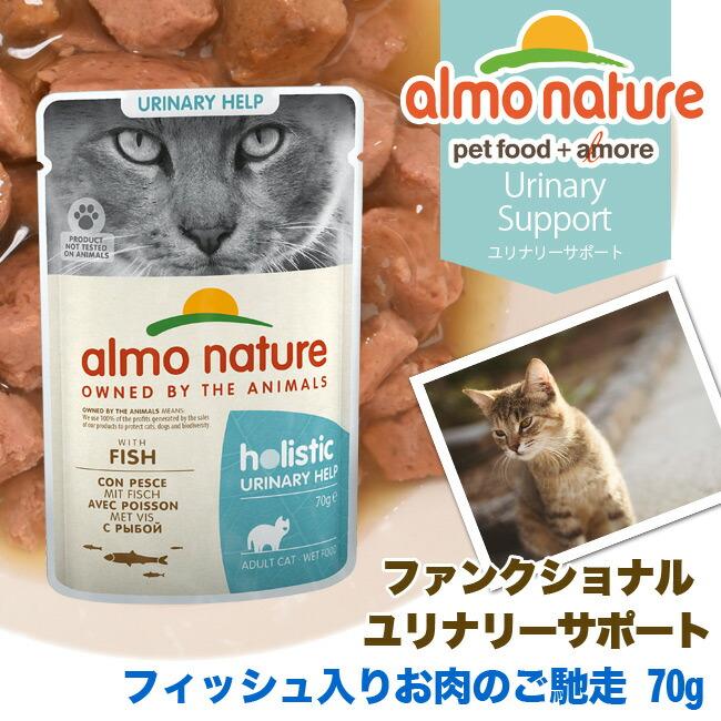 アルモネイチャー 猫 ウェットフード ファンクショナル ユリナリーサポート フィッシュ入りお肉のご馳走 70g