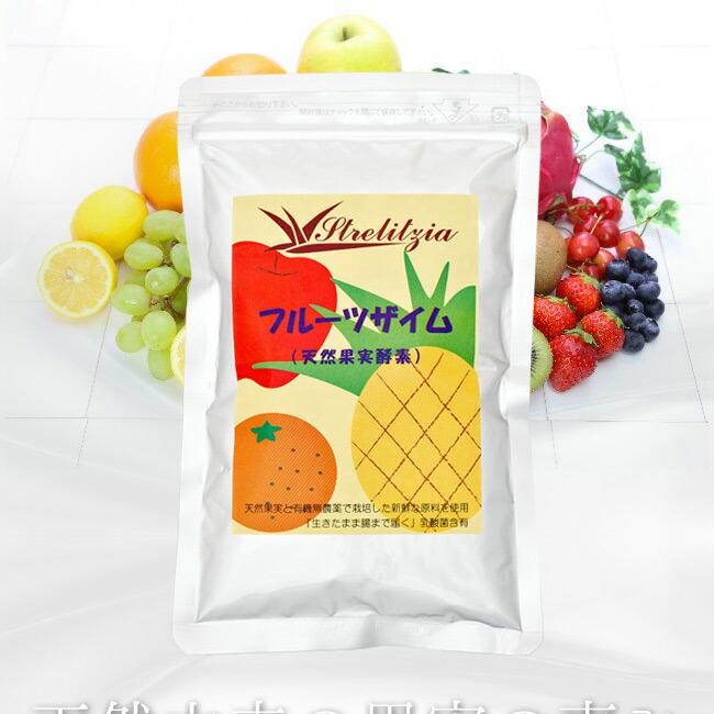 天然果実酵素 フルーツザイム