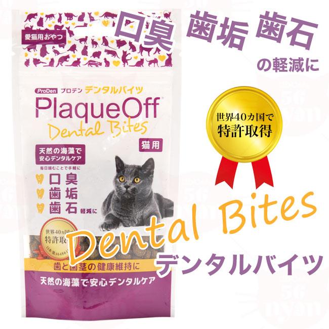 プロデン デンタルバイツ 猫用 60g 【おやつ/口臭 歯垢 歯石】