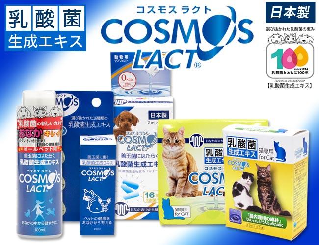コスモスラクト 乳酸菌生成エキス